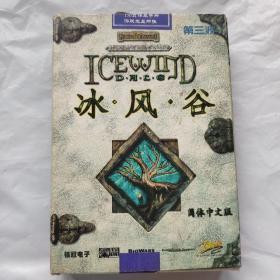 冰风谷 第三波 2CD加手册 PC游戏
