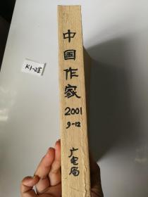中国作家  2001【9-12】