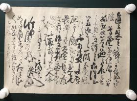 日本回流字画 软片   4495