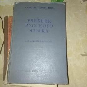 外国大学生用俄语教科书(俄文版)