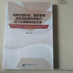 企业重组与国际化战略 : 重庆国企改革案例分析与 思考