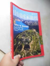 中国国家地理2017年第8期总第682期(晋北军堡群)
