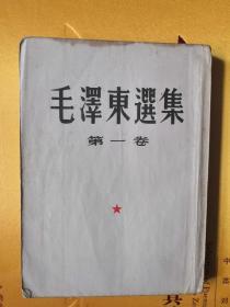 毛泽东选集第一卷第1卷第一版第一次印1版1印