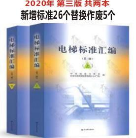 2020版电梯标准汇编 第3三版 上下册 国家电梯质量监督检验中心