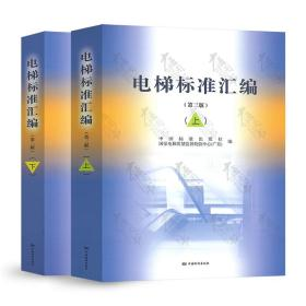2020年新出版第3版 电梯汇编 电梯标准汇编第三版 上册下册 中国标准出版社中国质检出版社