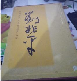 刘兆平中国画艺术当代经典大家