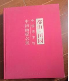 2012都市田园中国美术馆中国画提名展