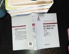 统计物理学中的量子场论方法(第3版) 【扉页轻微脱胶】