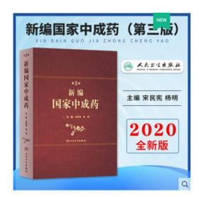 新编国家中成药 第3版 宋民宪杨明主编 2020年7月参考书 人民卫生出版社