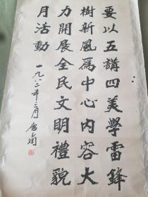 唐玉润书法
