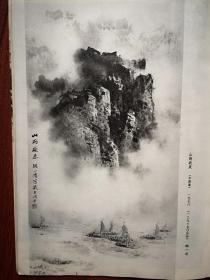 美术插页(单张)陈祖恺木刻《开创新路》,陶一清国画《山 雨欲来》
