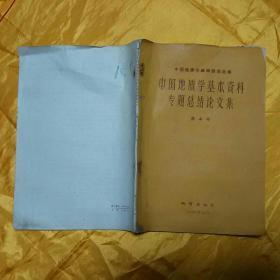 中国地质学基本资料专题总结论文集 第4号