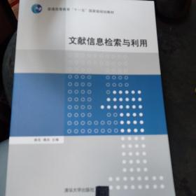 """文献信息检索与利用/普通高等教育""""十一五""""国家级规划教材·计算机系列教材"""