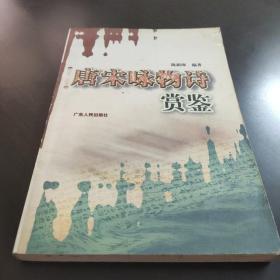 唐宋咏物诗赏鉴——中国古典文学欣赏丛书