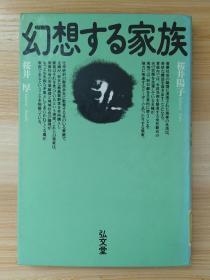 日文原版书 幻想する家族  桜井阳子/著 桜井厚/著 近代家族はどこへいくのか。家族という不思议、その歴史をさぐる。