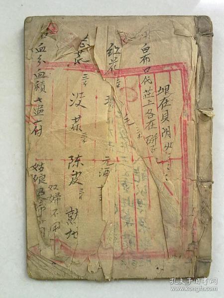 中醫手抄本     寫本               秘方                               藥方
