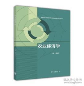 二手农业经济学傅新红高等教育9787040447439