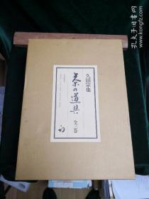 茶的道具  一函三册全 日文原版日本放送协会