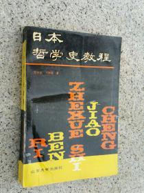 日本哲学史教程