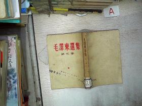 毛泽东选集第三卷(1966年竖排版)