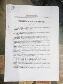 先秦两汉宫室城阙制度考释六题
