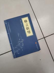 中华国学经典精粹·蒙学家训必读本:格言联璧