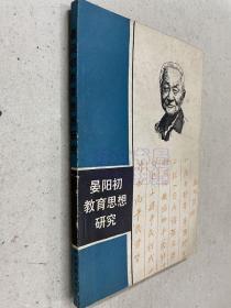晏阳初教育思想研究(曾昭伟签名本)