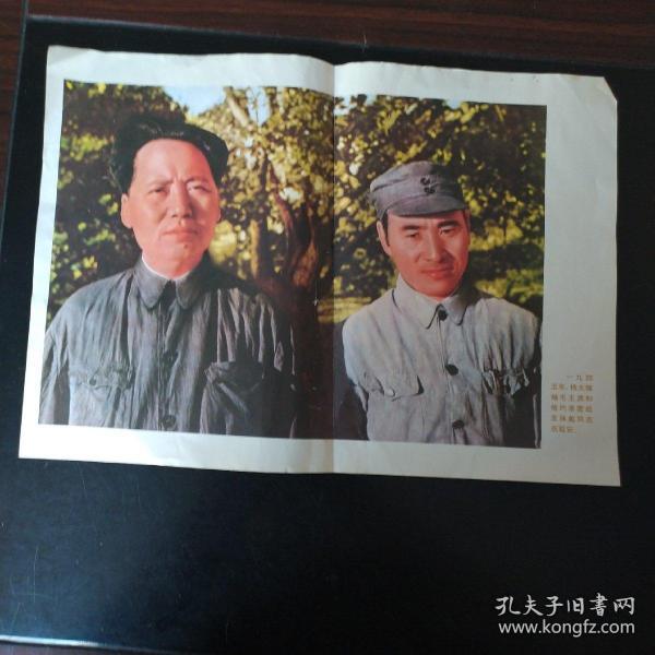 1945年偉大領袖毛主席和他親密戰友林彪同志在延安