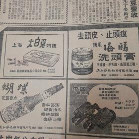 上海大白兔奶糖图片!记皮肤病学专家赵永铿。武林三绝,梁羽生先生最后一部未公开发行的武侠作品。《大公报》