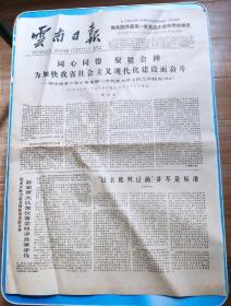 云南日报1979年9月21日六版全(同心同德,聚精会神,为加快我省社会主义现代化建设而奋斗)