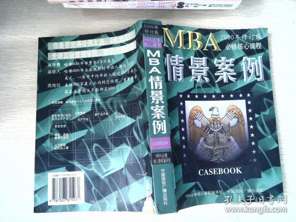 哈佛商学院MBA课程:MBA情景案例