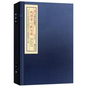 地理雪心赋句解(子部珍本备要第046种 16开线装 全一函二册)
