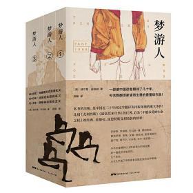 梦游人(全三册)