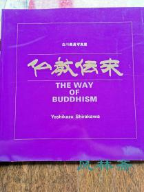 佛教传来 白川义员亲笔签名本 日本著名风景历史写真集 16开展览图册