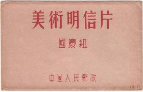 《美术明信片--国庆组》