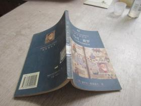 马可波罗与中世纪的探险家 馆藏