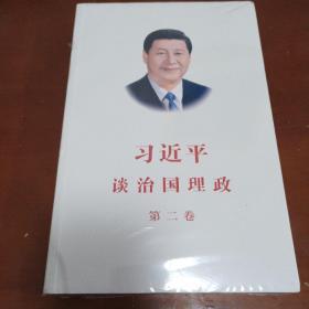 习近平谈治国理政第二卷(未开封)