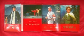 革命现代京剧《红灯记》《红色娘子军》《沙家浜》《智取威虎山》(四册和售、封面压膜) 人民出版社 出版