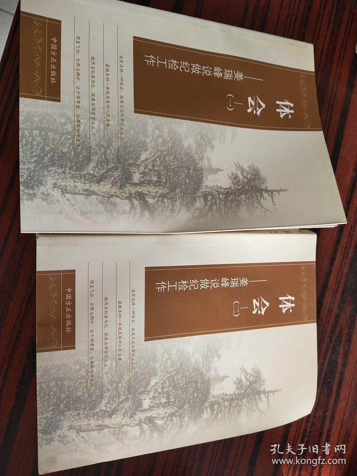 体会:姜瑞峰说做纪检工作【一、二】