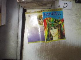 尼罗河女儿  第八卷  5 。