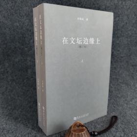 在文坛边缘上(增订本,上下册)