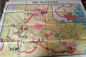 九年义务教育中国历史地图教学挂图中国工农红军长征路线