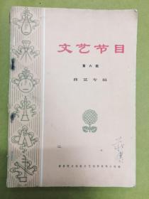 1974年初版1印【 文艺节目 】第六辑:曲艺专辑