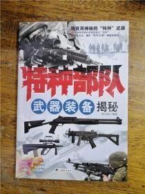特种部队武器装备揭秘