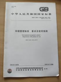 中华人民共和国国家标准:环境管理体系 要求及使用指南
