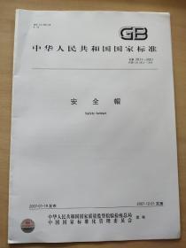 中华人民共和国国家标准:安全帽