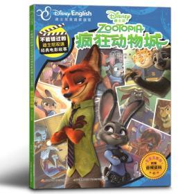 疯狂动物城 不能错过的迪士尼双语经典电影故事 英文原版故事 儿童绘本图画书 中英文故事音频 有声伴读 双语读物 英语游戏书