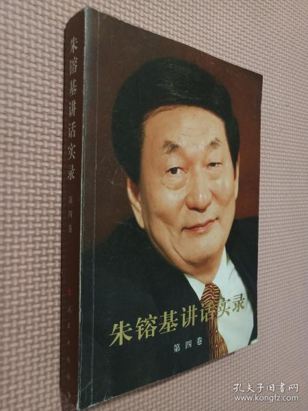 朱镕基讲话实录(第4卷)
