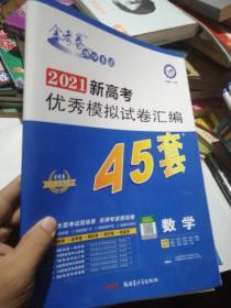 2021金考卷高考45套数学