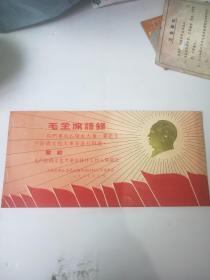 毛主席语录 赠给无产阶级文化大革命接待工作人员留念 画片